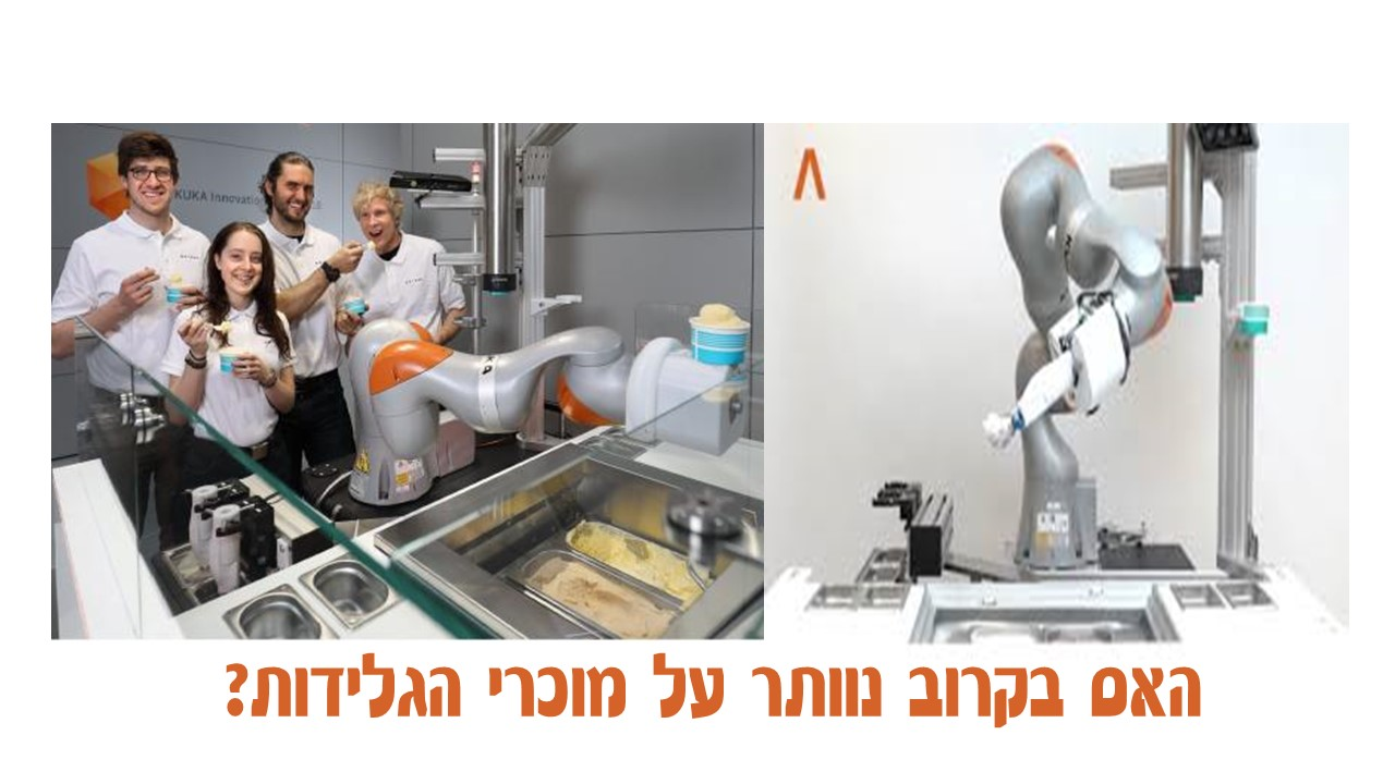 רובוט גלידה