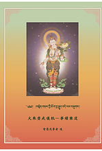 Nyungne_Chinese copy (jpeg).jpg