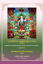 Secret Practice of Avalokite Chinese 201