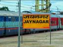 जयनगर-दरभंगा होकर राउरकेला के लिए आज से ट्रेन का परिचालन शुरू।