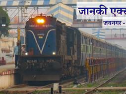 जयनगर से मनिहारी जाने वाली ट्रेन और जेसीबी मशीन में जोरदार टक्कर।