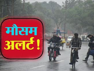 दरभंगा, मधुबनी समेत बिहार के कई जिलों में मौसम विभाग का अलर्ट।