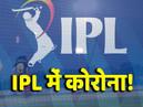 आईपीएल कैंसिल, लगातार खिलाड़ियों के संक्रमित होने पर लिया गया फैसला।