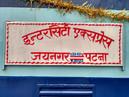 जयनगर-पटना एक्सप्रेस स्पेशल एवं समस्तीपुर-जयनगर-समस्तीपुर ट्रेन परिचालन को लेकर विशेष खबर।
