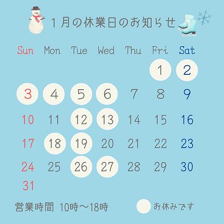 1月の休業日のお知らせ.png