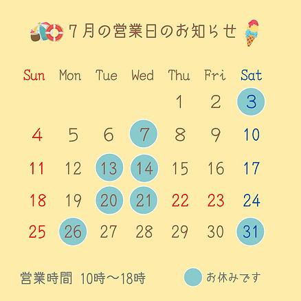 7月の休業日のお知らせ.png