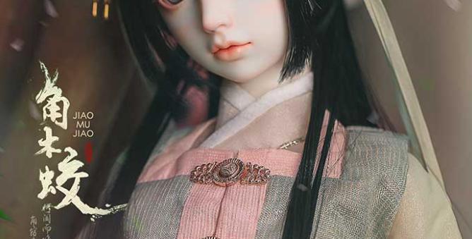 Jiao Mu Jiao·Spring (Body 58cm)