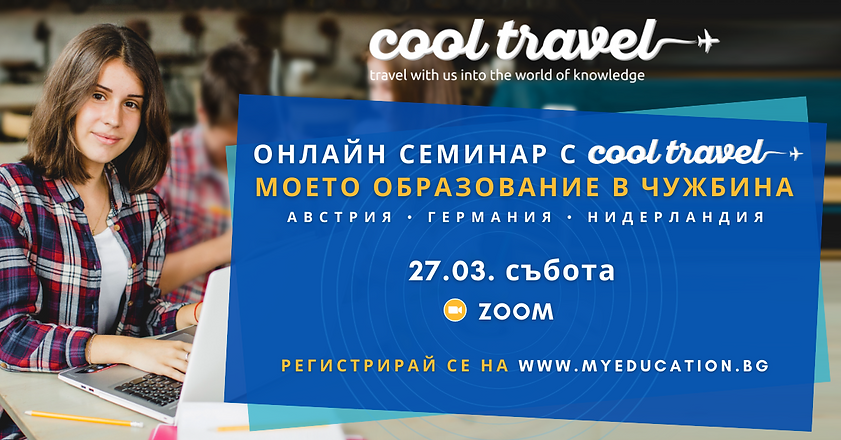 Cool travel new.png