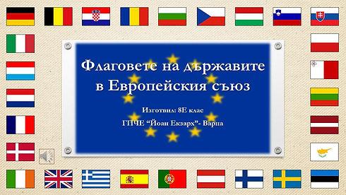 Флаговете на държавите в Европейския съю