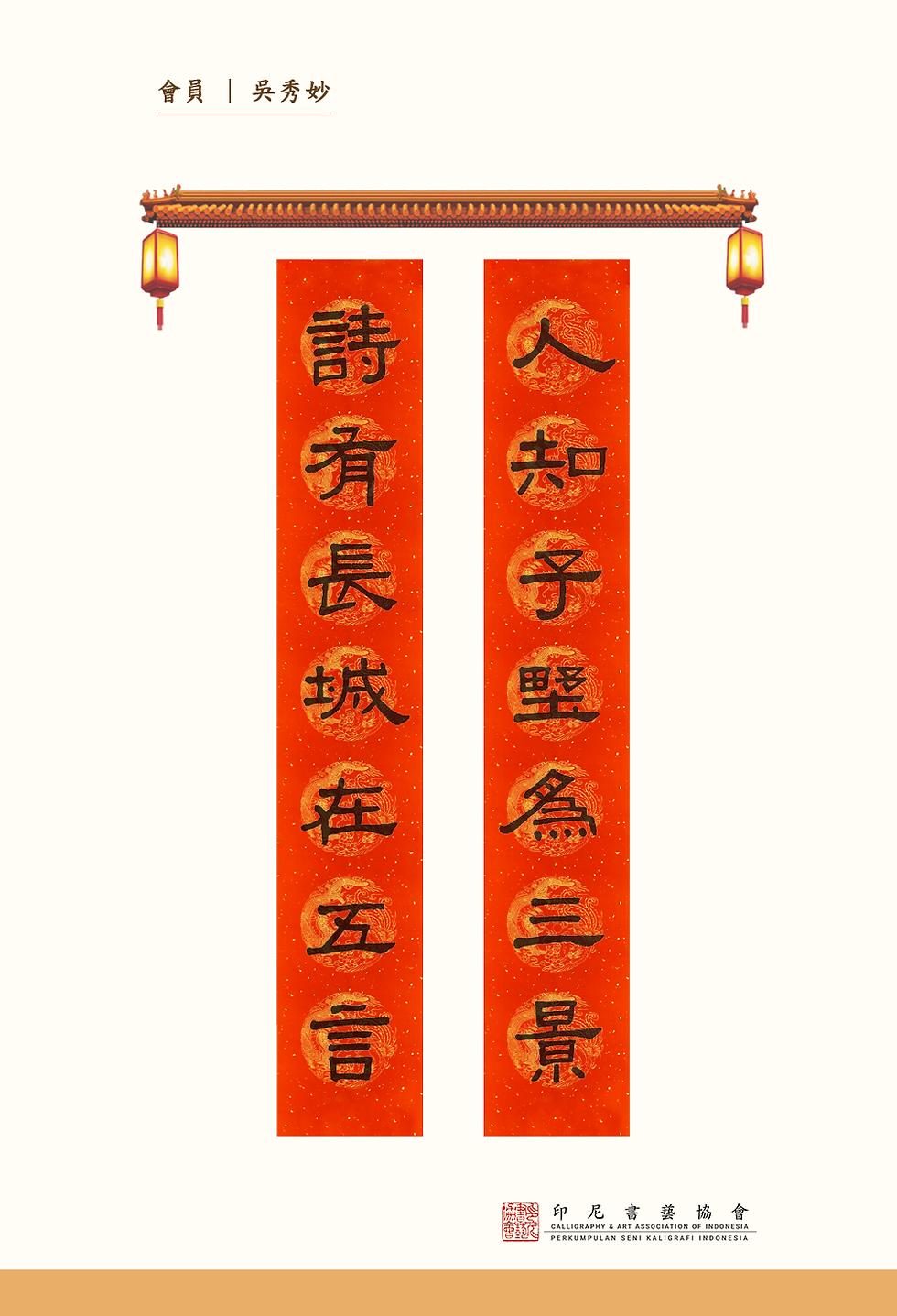 31--吳秀妙-31.png