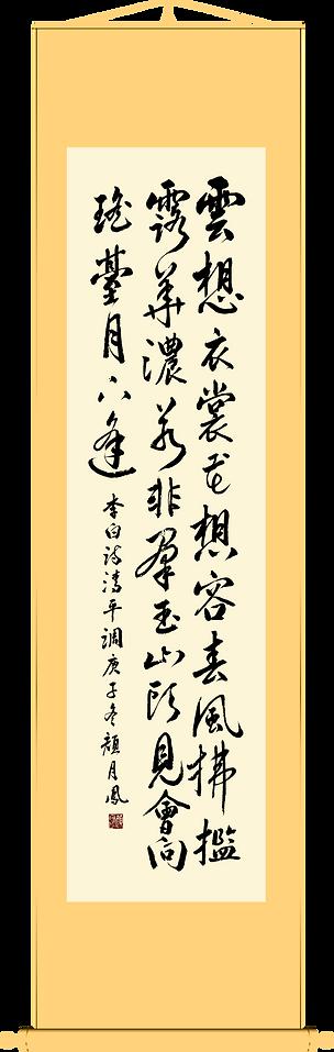 M03-Yue-Fong-顔月鳳.png