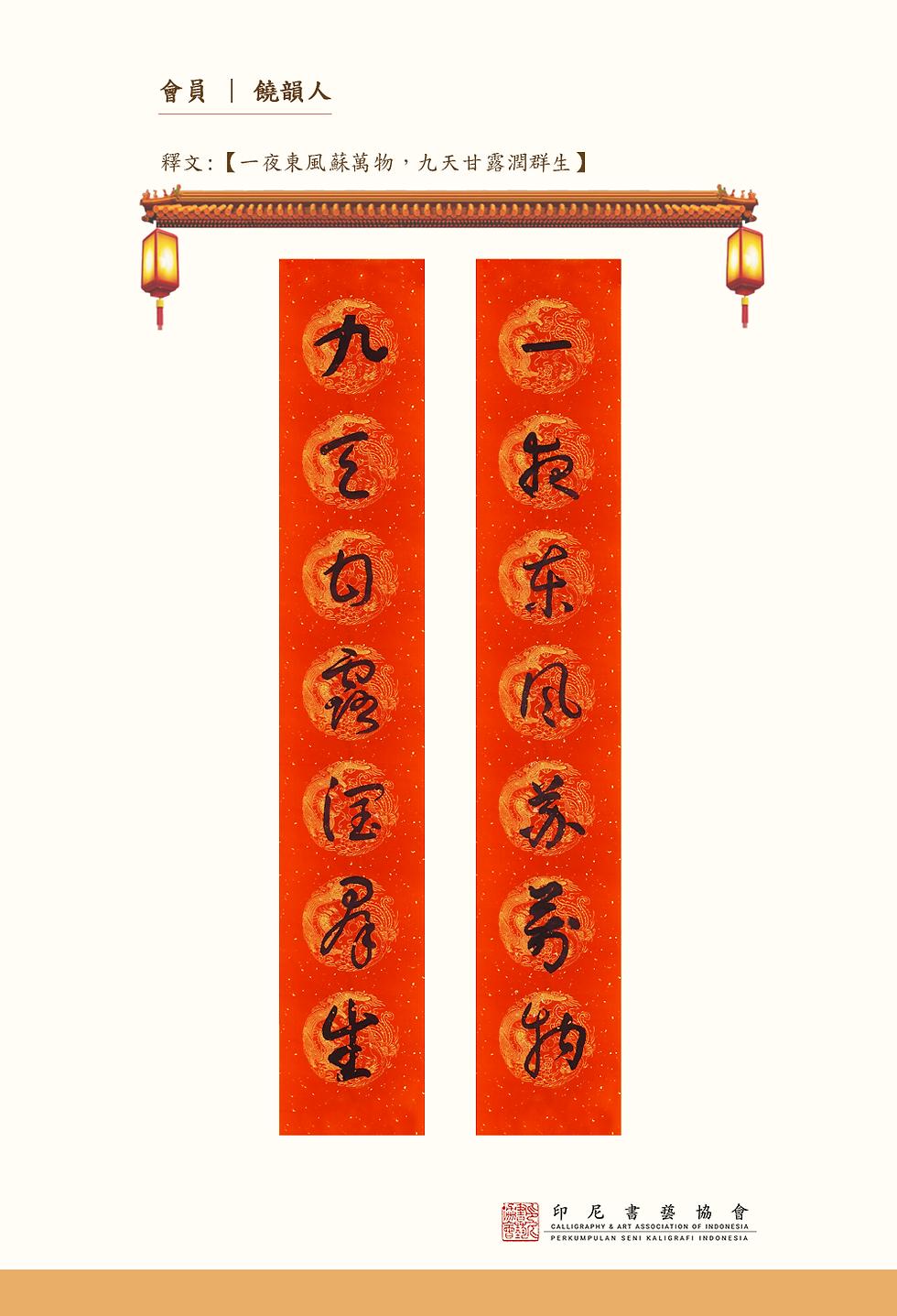 30-饒韻人-30.png