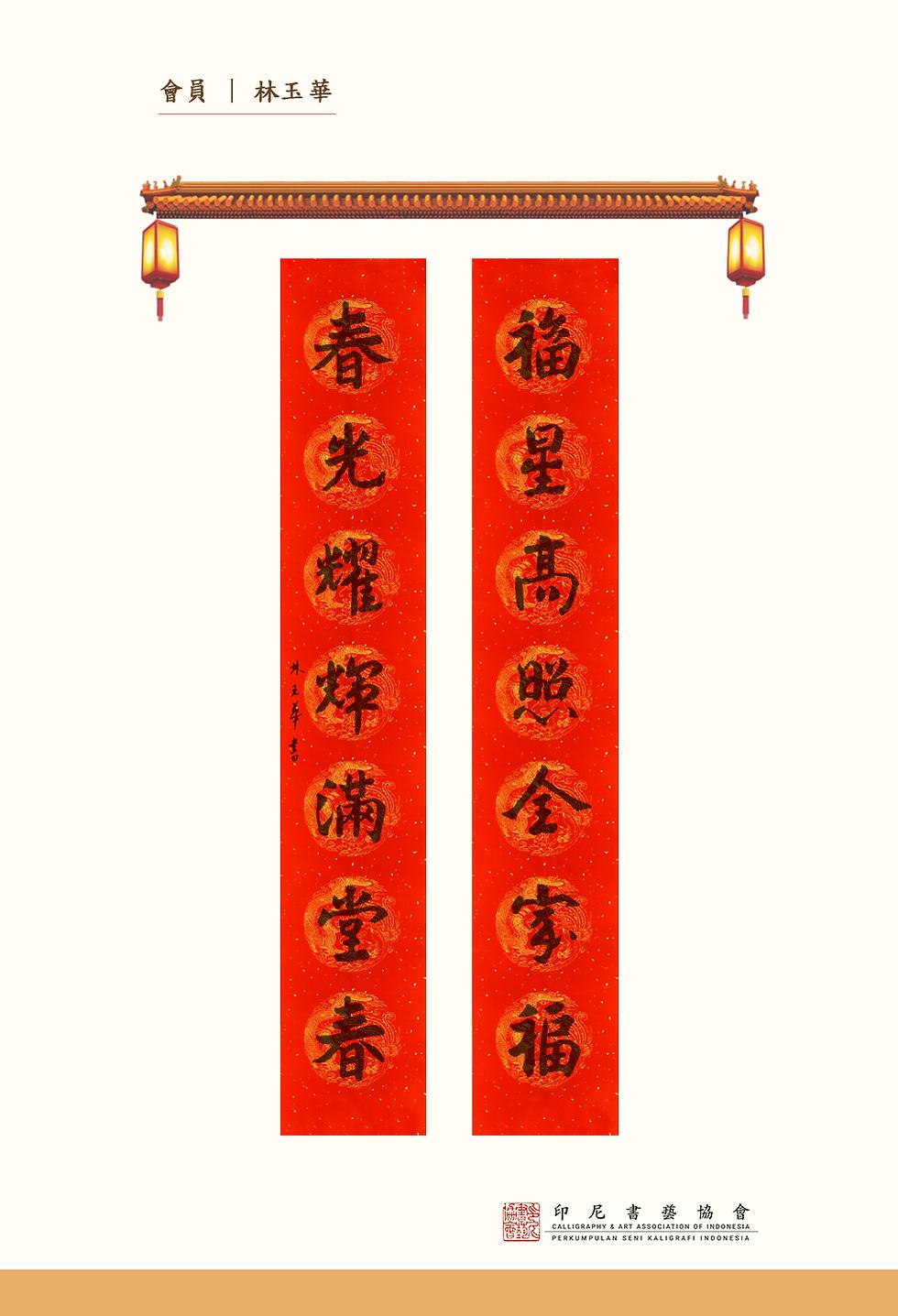 19--林玉華-19.png