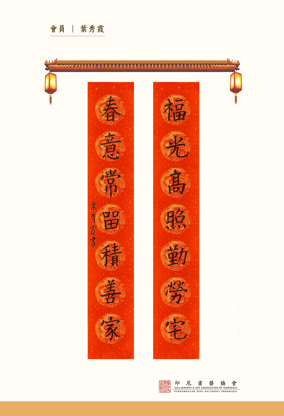 36 葉秀霞-36.png