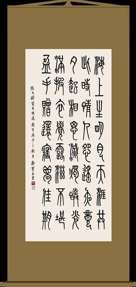 M05-郑宝玉-ZhengBaoYu.png