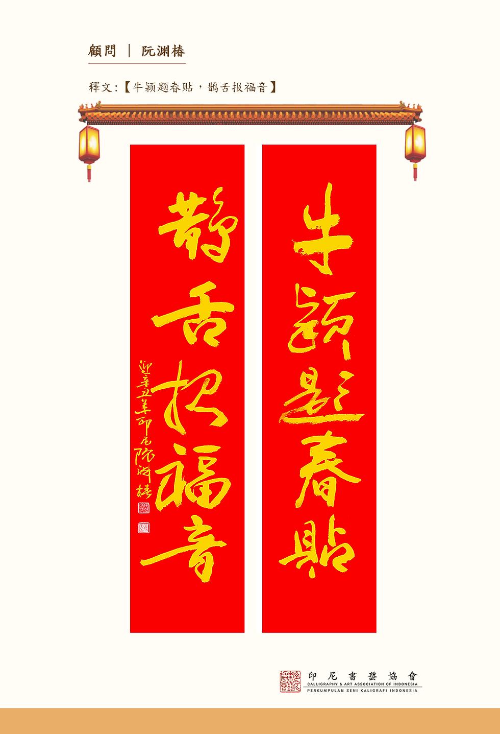 18-阮渊椿.png