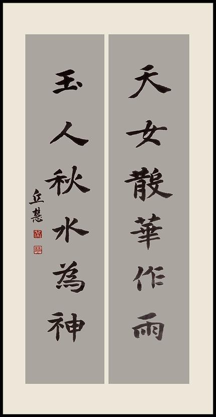 M10-丘慧.png