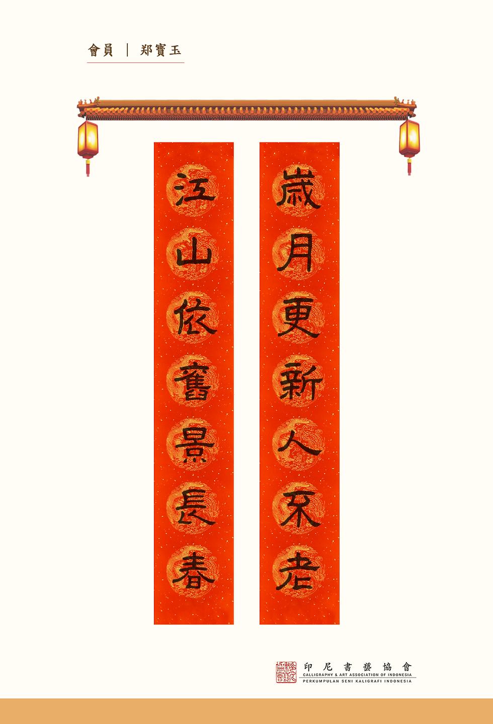 21-郑寳玉-21.png