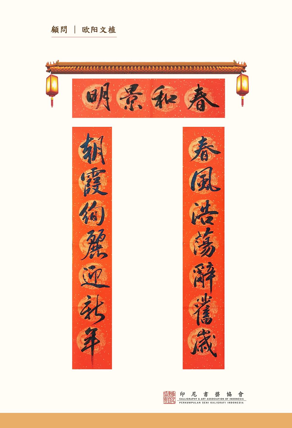 34-欧阳文植-34.png