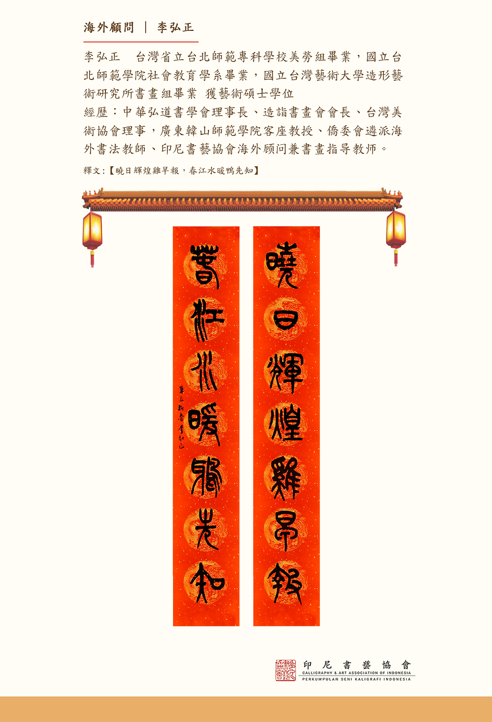 03-李弘正-1.png