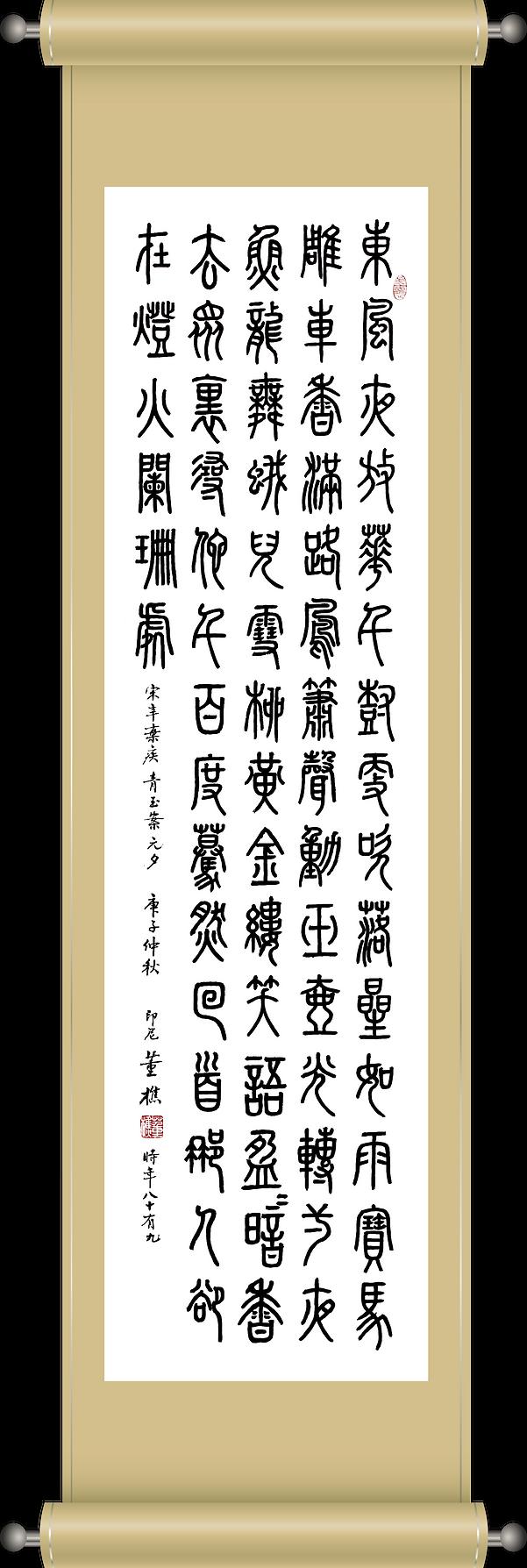 009-董樵.png