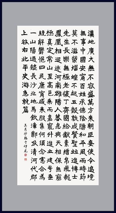 m20-吴秀妙.png