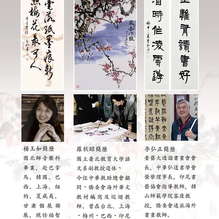 The Aesthetic of Chinese Calligraphy and Ink Painting