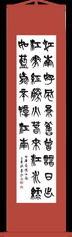 01--李弘正老師作品-Li-Hong-Zheng-Lao-Shi2.png