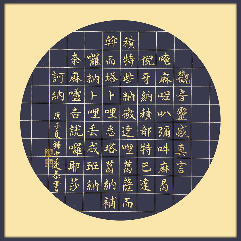 032-锺雪莲.png