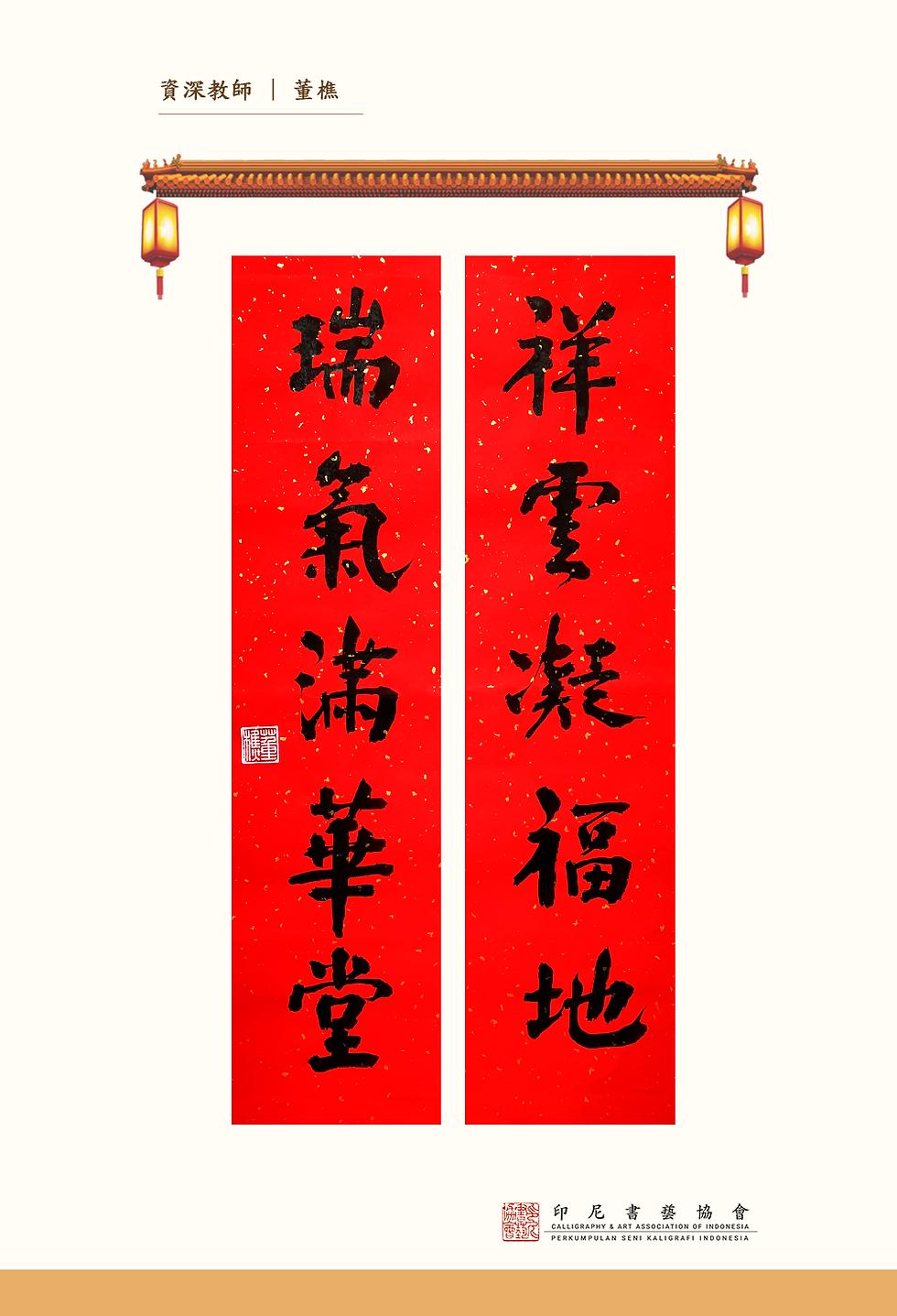 07-董樵.png