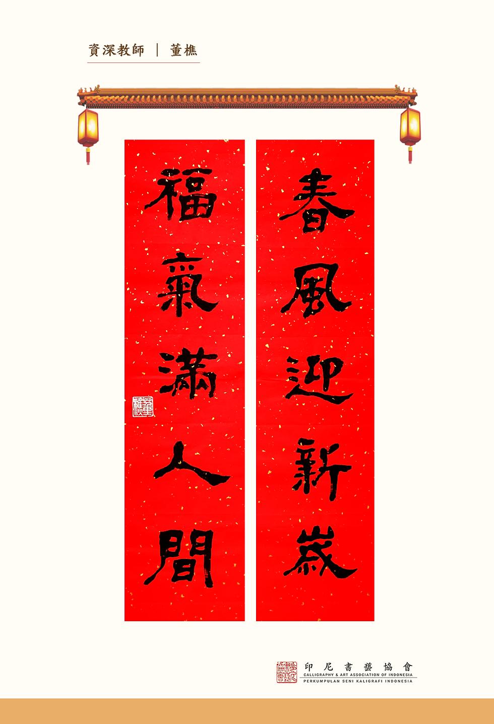 08-董樵.png