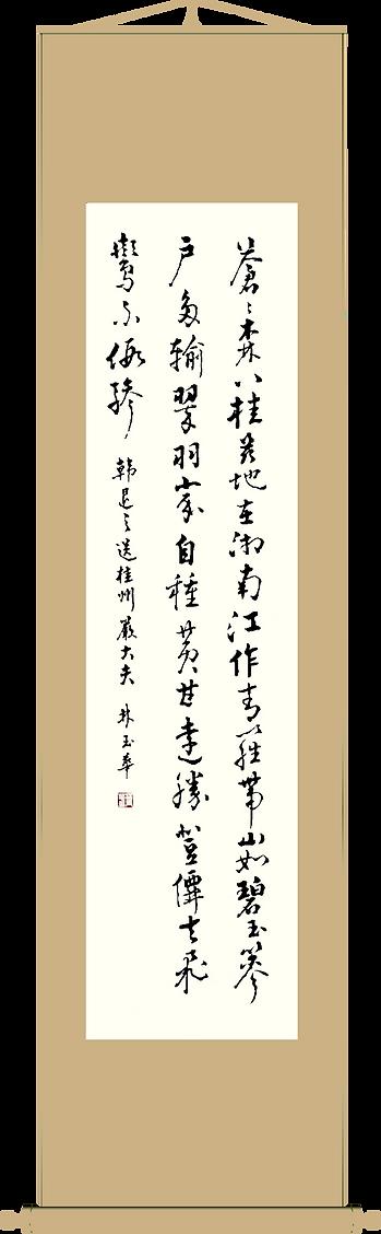 M04-林玉華-Lin-Yu-Hua.png