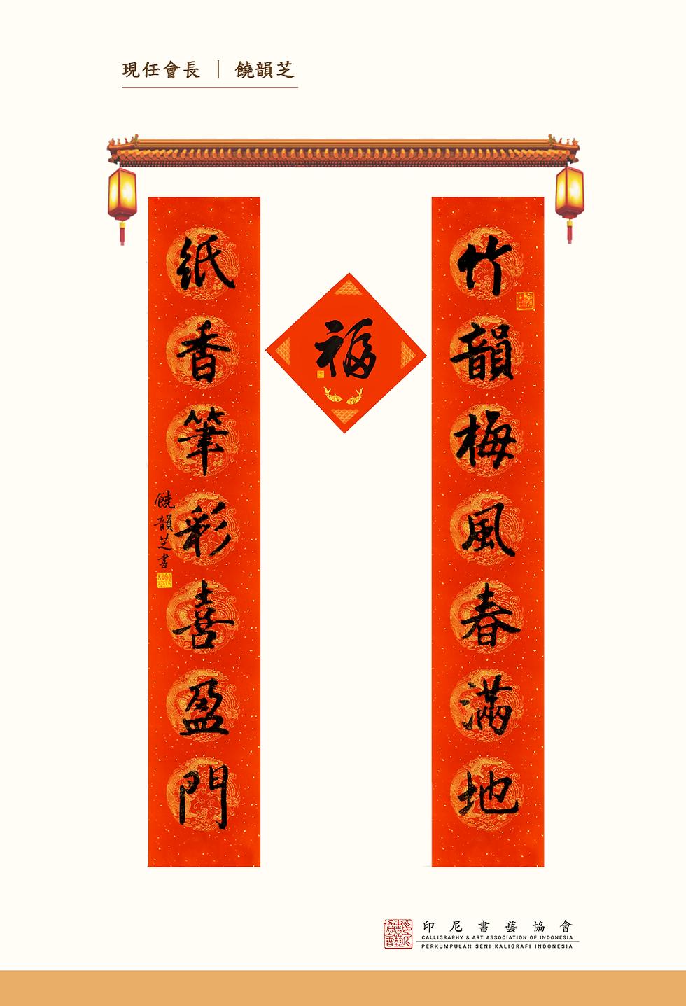 11-饒韻芝.png