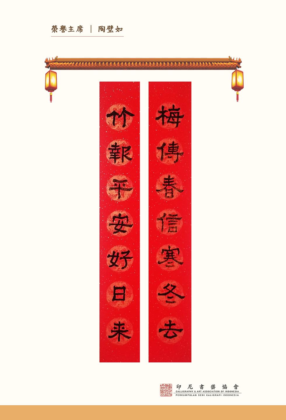 10-陶璧如-2.png