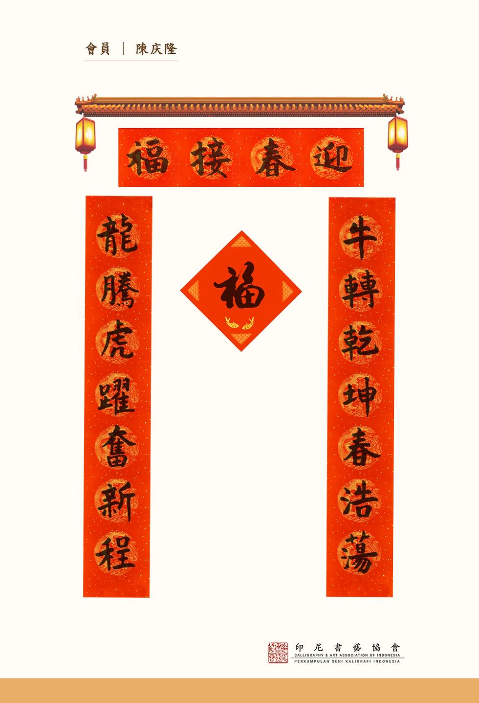 20-陳庆隆-20.png