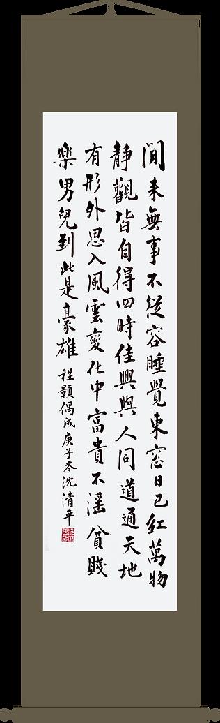 m14-沈清平.png