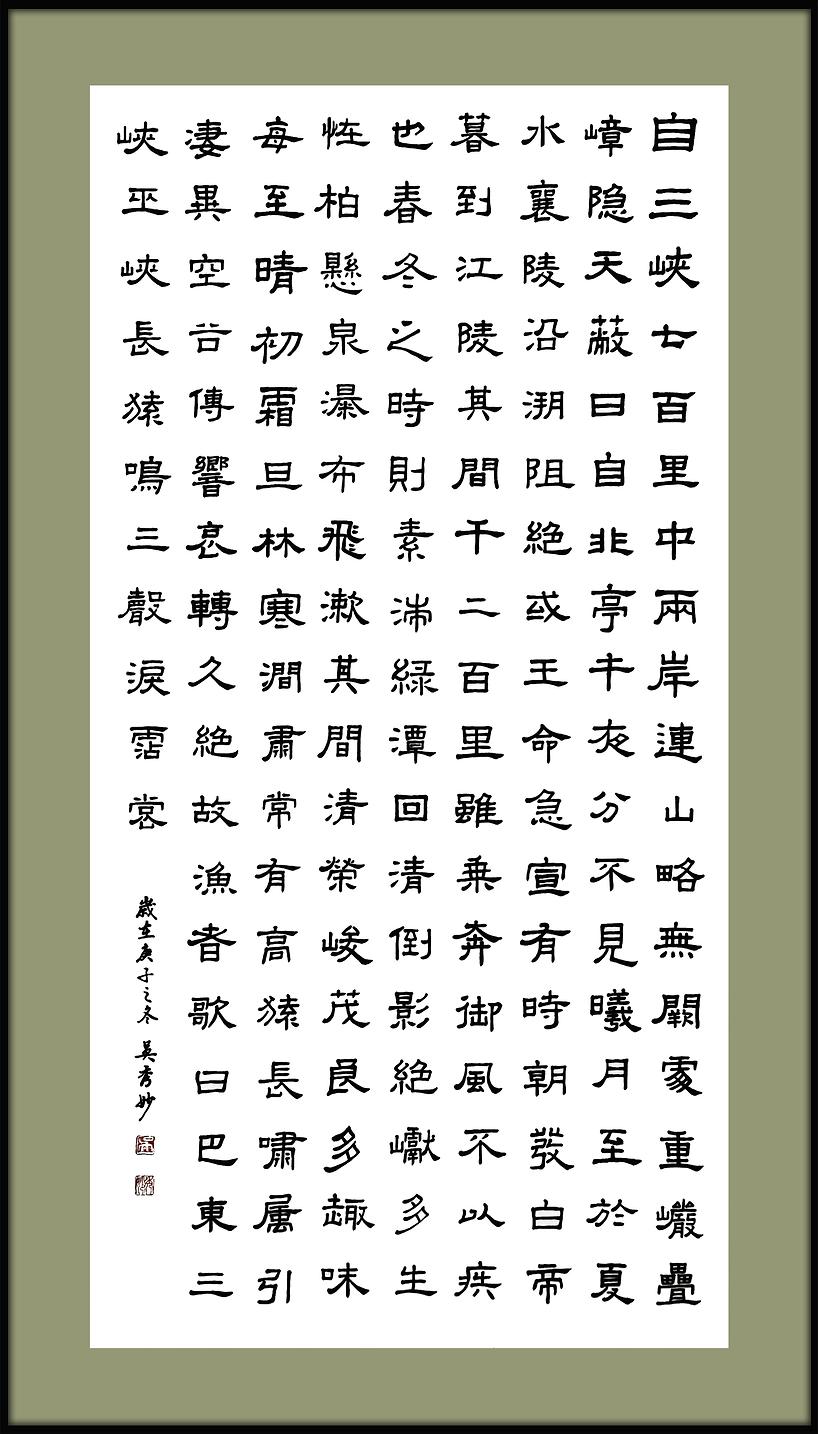 031-吳秀妙.png