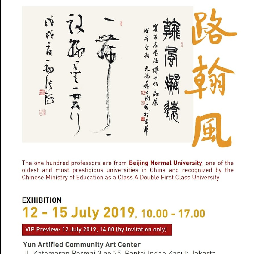 100 Professors of Chinese Calligraphy