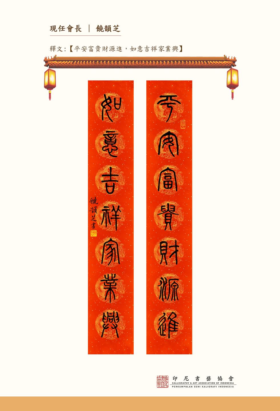 12-饒韻芝2.png