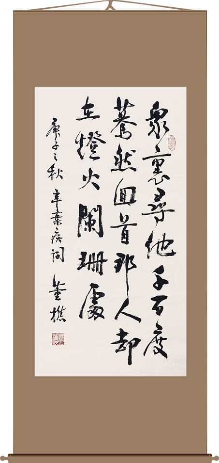 017-董樵-2.png