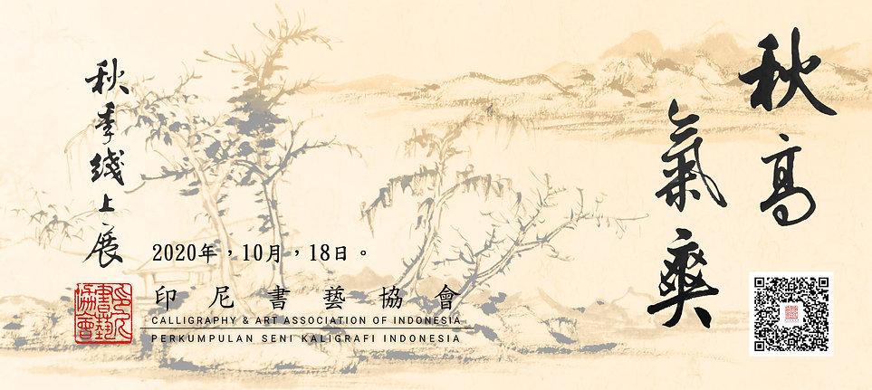 Banner-Pameran-Kaligrafi.jpg