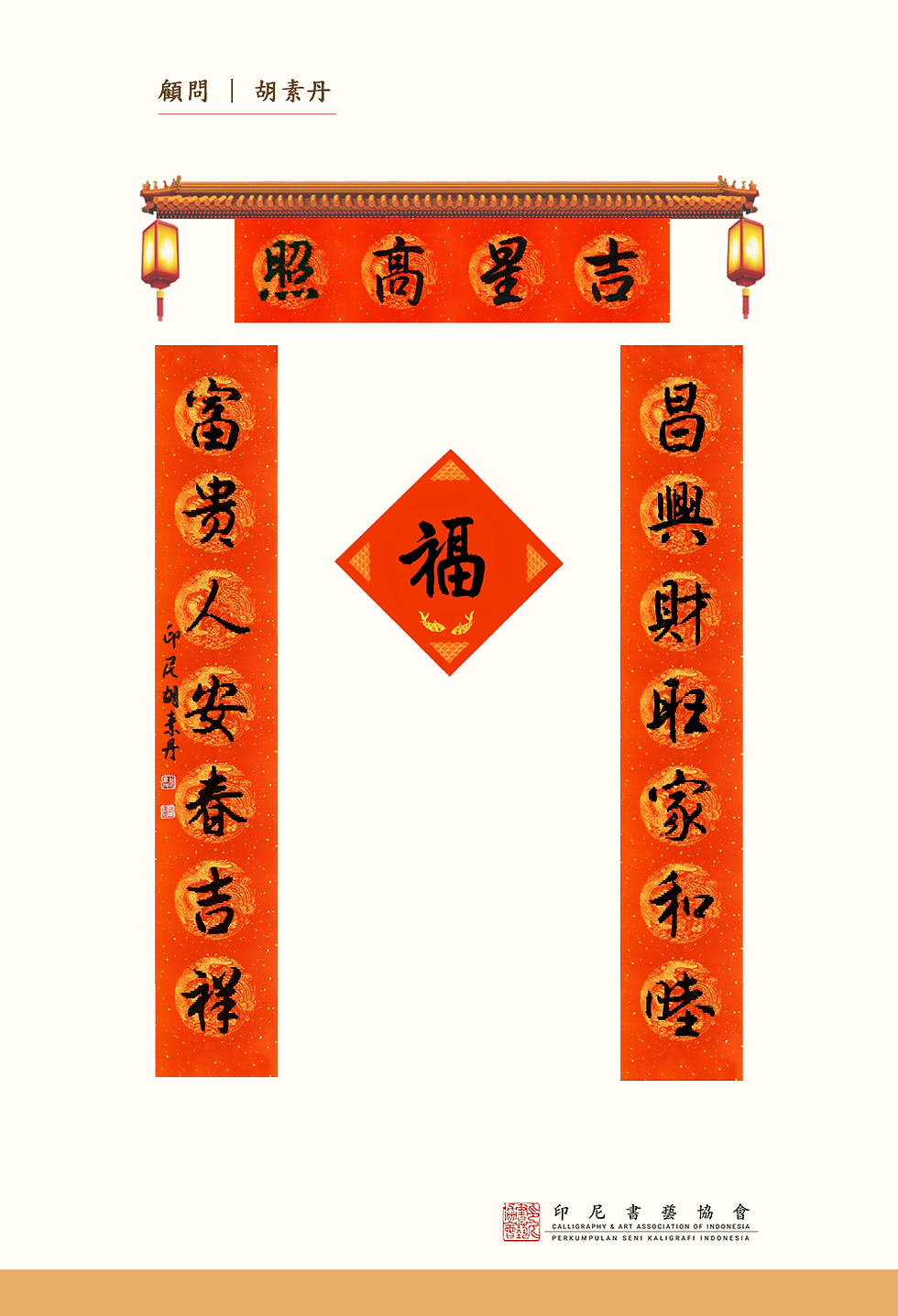 17-胡素丹.png