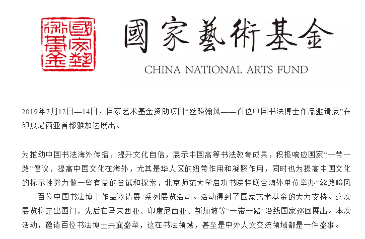 About Yun Artified Exhibition of 100 Professors of Chinese Calligraphy