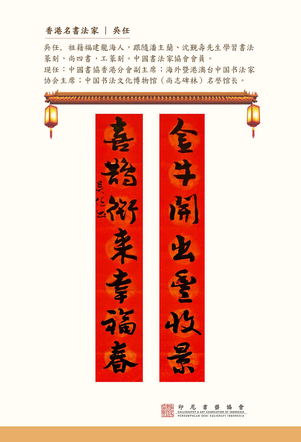 23-吳任-23.png