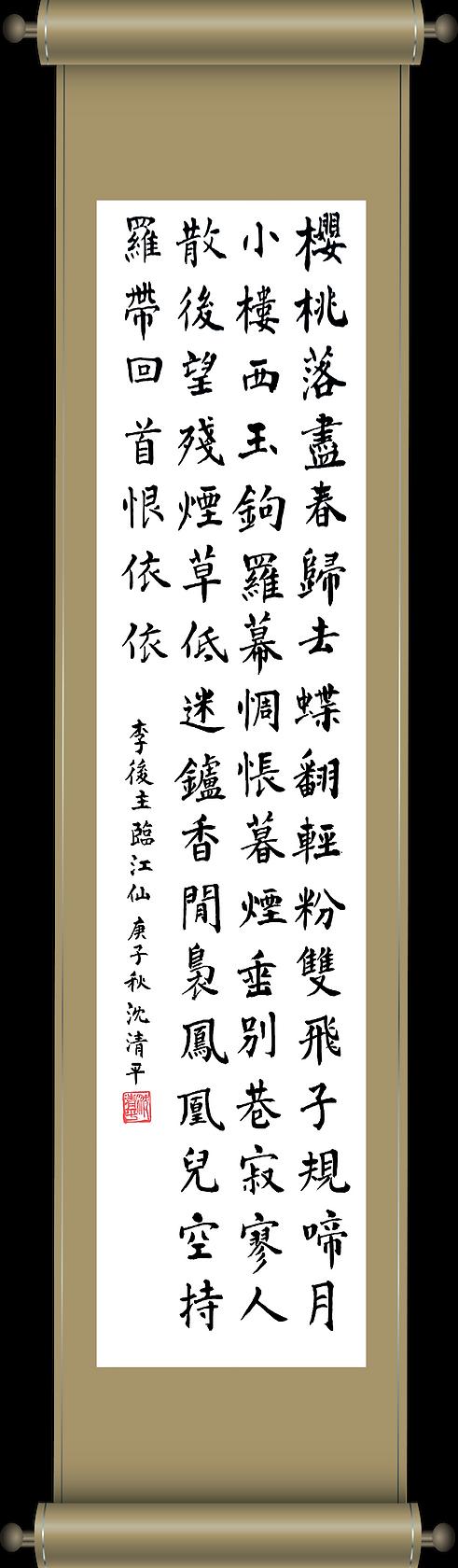 020-沈清平.png
