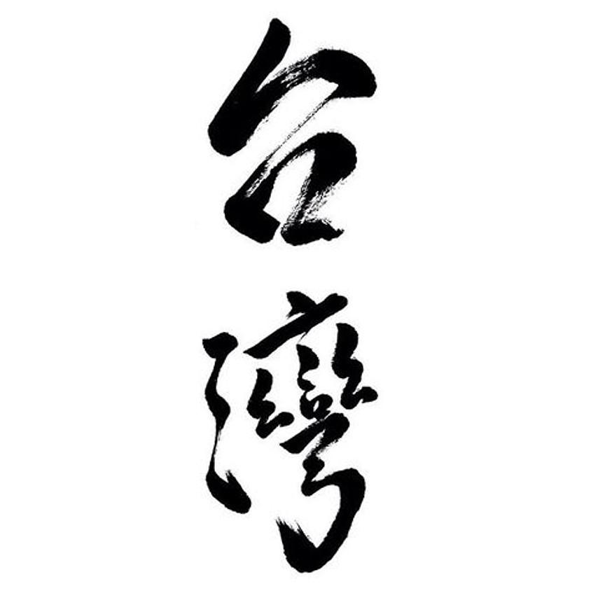 Taiwanese Calligraphy Class