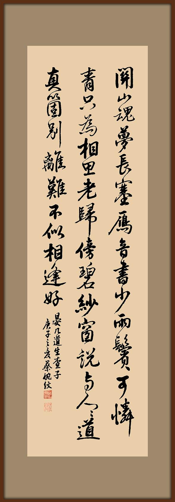 021-蔡婉紋.png