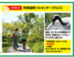 akan-michinoeki-info-2-2.jpg