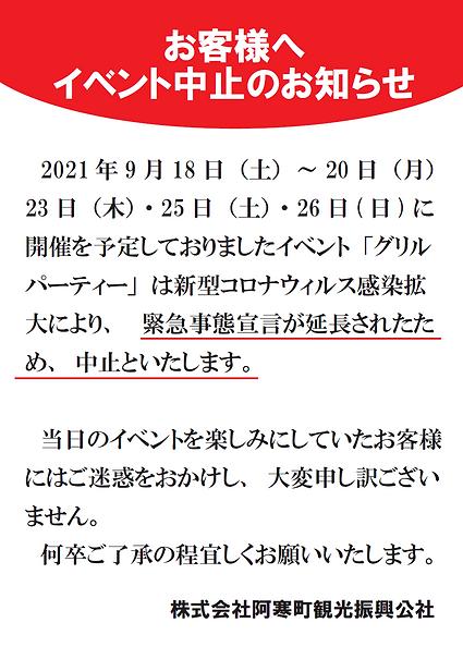 グリルパーティー宣言延長.png