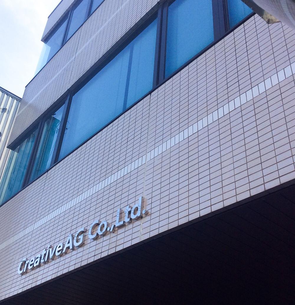 浜松事務所外観|無垢の木の家|クリエイティブAG|磐田市